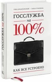"""Книга: """"<b>Госслужба на 100</b>%. Как все устроено"""" - Архангельский ..."""