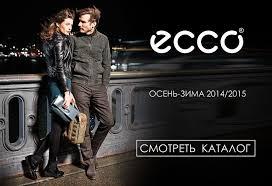 Празднуем день <b>ECCO</b>!