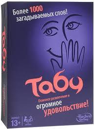 <b>Настольная игра Табу</b> — купить в интернет-магазине OZON с ...