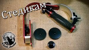 Ручной <b>стабилизатор</b> для видеокамер весом до 1,5кг (Steadycam ...
