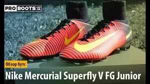 Обзор детских футбольных <b>бутс</b> с носком. <b>Nike Mercurial Superfly</b> ...