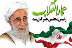 Image result for آیتالله جنتی در مجلس خبرگان