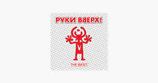 Альбом «The <b>Best</b>» (<b>Руки Вверх</b>) в Apple Music