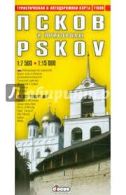 """Книга: """"<b>Псков и пригороды</b>"""". Купить книгу, читать рецензии   ISBN ..."""
