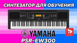 YAMAHA <b>PSR</b>-<b>EW300</b> - самый дешевый <b>синтезатор Ямаха</b> на 76 ...