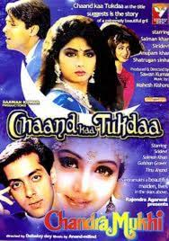 Image result for film (chaand kaa tukdaa)(1994)