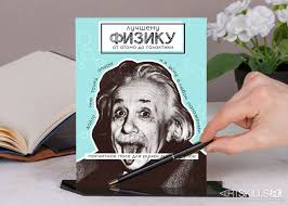 """Награда """"Лучшему <b>физику</b>"""" с <b>именной</b> ручкой купить <b>подарок</b> в ..."""