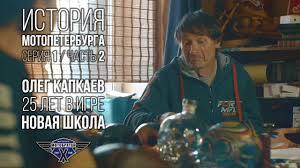 «Новая школа» - <b>Олег Капкаев</b> и история МотоПетербурга №2 ...
