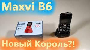 <b>Maxvi B6</b> Новый Король Среди Бабушкофонов? - YouTube