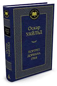 """Книга """"<b>Портрет Дориана Грея</b>"""" – купить книгу с быстрой ..."""