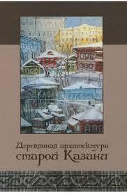 <b>Деревянная архитектура старой Казани</b>.