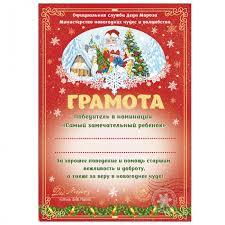 <b>Феникс Презент Грамота</b> от Деда Мороза - Акушерство.Ru