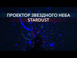 <b>Проектор звездного неба Stardust</b>, черный с белым 10535 1190 ...
