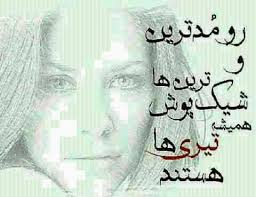 Image result for ‫تیری ها‬‎