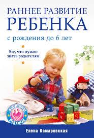 """Цифровая книга """"<b>Раннее развитие</b> ребенка с <b>рождения</b> до 6 лет ..."""