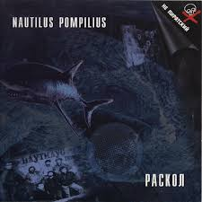 <b>Наутилус Помпилиус</b>: Раскол - Music on Google Play