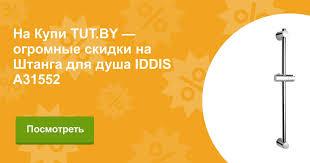 Купить <b>Штанга</b> для душа IDDIS A31552 в Минске с доставкой из ...