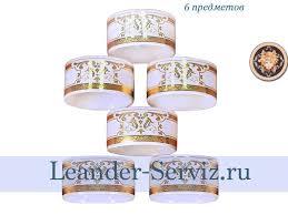 Купить <b>Набор</b> колец для <b>салфеток</b> Сабина (Sabina), Версаче ...