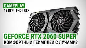 <b>GeForce RTX</b> 2060 SUPER в 13 актуальных играх при Full HD и ...