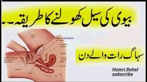 suhagrat full story in urdu bivi ki sharmgah ki seal kholny ka 03 53
