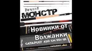 """Новинки 2020. Обзор фидерных <b>удилищ</b> """"Volzhanka <b>Pro Sport</b> ..."""