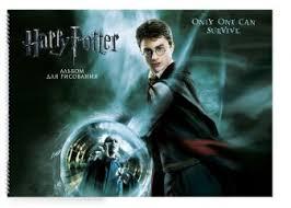 Гарри Поттер и Орден Феникса. <b>Альбом для рисования</b> (формат ...