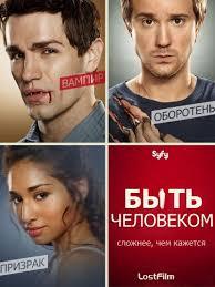 Быть Человеком / Being Human 4 сезона (2012-2014) (США)