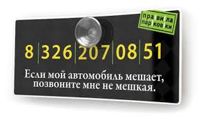 <b>Автомобильные визитные</b> карточки «Правила <b>парковки</b>» черного ...