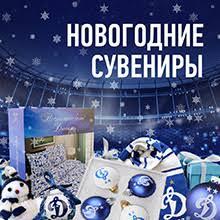 <b>Футбольный клуб Динамо Москва</b>