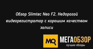 Обзор <b>Slimtec Neo F2</b>. Недорогой <b>видеорегистратор</b> с хорошим ...
