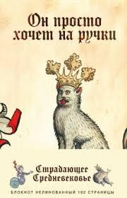<b>Блокнот</b> «<b>Страдающее</b> Средневековье». Он просто хочет на ...