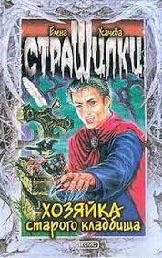 "Книга ""Хозяйка старого кладбища"" - <b>Усачева Елена</b> ..."