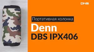Распаковка портативной <b>колонки Denn DBS</b> IPX406 / Unboxing ...