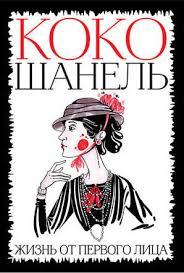 """Книга """"<b>Коко Шанель</b>. <b>Жизнь</b> от первого лица"""" — купить в ..."""