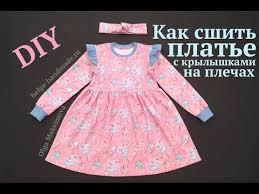 Как сшить <b>детское платье</b> с крылышками на плечах #sewing #DIY ...