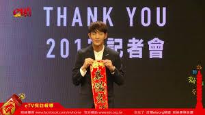 이준기李準基LEE JOON GI祝賀新年拍照時間來台記者會- YouTube