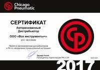 <b>Chicago</b> Pneumatic | КрафтМаркет24