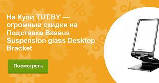 Купить <b>Подставка</b> Baseus Suspension glass Desktop Bracket в ...