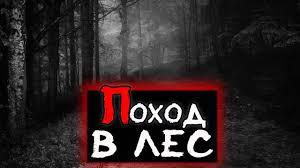 Истории на ночь - <b>Поход</b> в лес [Лучшие истории] - YouTube