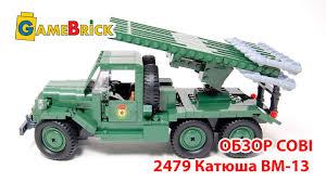 <b>COBI</b> 2479 Катюша BM-13 Обзор Коби, ЛЕГО совместимые ...