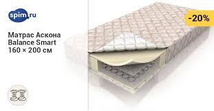 <b>Матрас АСКОНА BALANCE SMART</b> 160х200 см в Москве ...