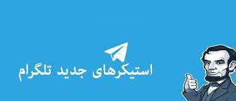 Image result for استیکرهای جدید تلگرام لینک استیکر
