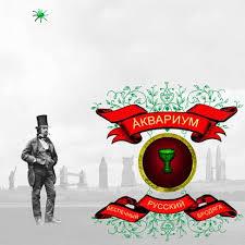 <b>Беспечный русский</b> бродяга — Википедия