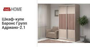 <b>Шкаф</b>-<b>купе Баронс Групп</b> Адриано-2.1. Купите в mebHOME.ru!