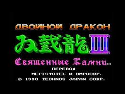<b>Double Dragon 3</b>: The Sacred Stones Прохождение - 1 Player ...