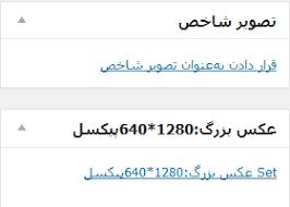 Image result for بررسی نمودن تعداد تصاویر پیوست شده در نوشته های وردپرس