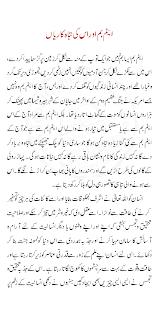 atomic energy essay  compucenterco atomic energy urdu essay topics urdu mazmoonatomic energy