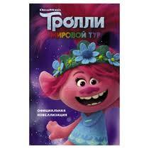 <b>Книга АСТ Тролли 2</b> Мировой тур Официальная новеллизация ...