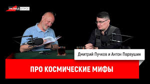 Антон Первушин про <b>космические мифы</b> - YouTube