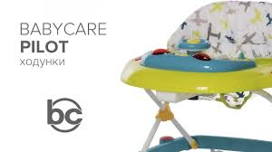 Babycare Pilot, ходунки - YouTube